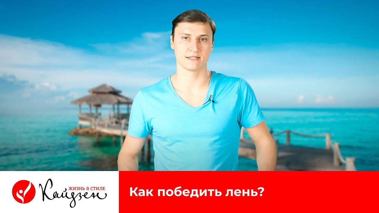 Евгений Попов | Как победить лень? (Принцип одной минуты) | Жизнь в стиле КАЙДЗЕН