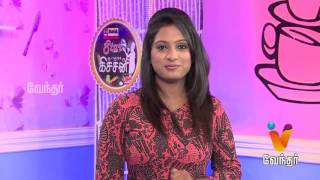 Star Kitchen – | (26/11/2015) Actress Shanthi Williams Special Cooking – [Epi-111]