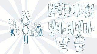 [한글화]보컬로이드들이 그저 텟테 테렛테 할뿐