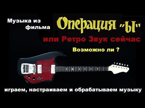 Музыка из фильма операция