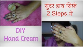 #सुंदर हाथ 2 STEPS ME | HAND CARE IN HINDI | HOW TO GET SOFT FAIR HAND| DIY HAND CREAM