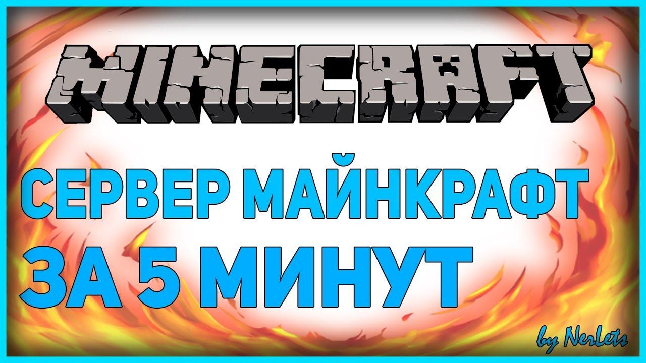 ВАНИЛЬНЫЙ СЕРВЕР МАЙНКРАФТ 1.12