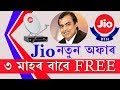 JIO DTH offer free for 1st 3 month ¦¦ Jio offer 2018 ¦¦ Jio Giga fiber