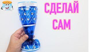 Ваза Из Пластиковой Бутылки Plastic Bottle Vase Decor