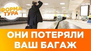 видео Потеря багажа в аэропорту: что делать и кто виноват?