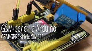GSM реле на Arduino и GSMGPRS shield SIM900