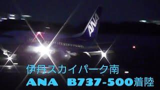 伊丹スカイパーク南  ANA  B737-500着陸 thumbnail