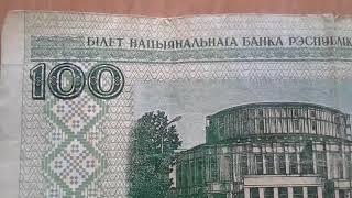 100 БІЛОРУСЬКИХ РУБЛІВ 2000 рік серія аЕ