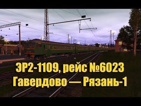 Trainz: ЭР2-1109, рейс №6023, Гавердово — Рязань-1, Дилемма