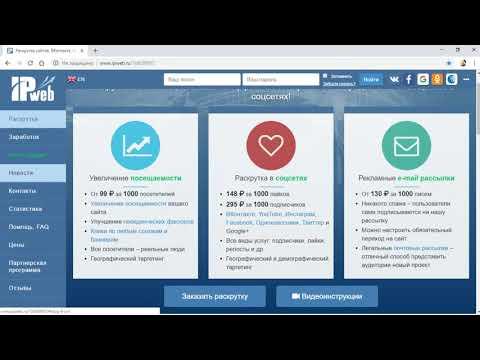 Ipweb  -  заработок на заданиях