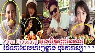 ខុសៗពីអាហារខ្លះចូលចិត្តផ្អែមខ្លះប្រៃ ជូរ ហិរសុទ្រសនិយម/Cambodia Daily24
