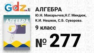№ 277 - Алгебра 9 класс Макарычев