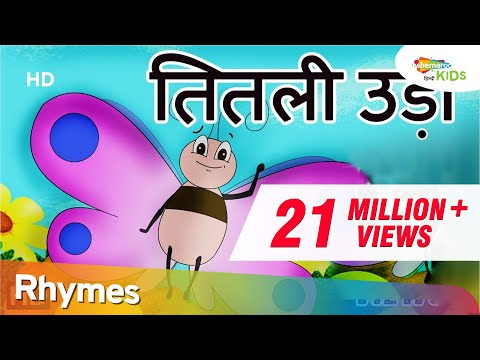 Titli Udi (तितली उड़ी)    Hindi Rhymes for Children   HD