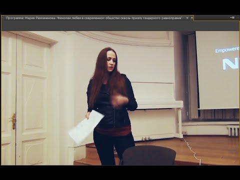Мария Рахманинова  'Феномен любви в современном обществе сквозь призму гендерного равноправия'