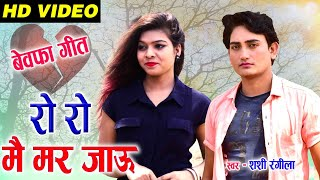 Shashi Rangila   Hindi   Cg Bewafa Song   Ro Ro Mai Mar Jau   New Hindi Sad Video Geet   AVM STUDIO