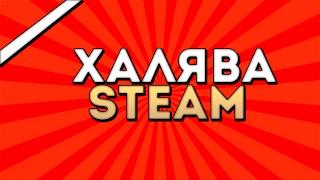 КАК ПОЛУЧИТЬ ИГРЫ В steam Бесплатно!! РАБОТАЕТ 100%