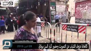 مصر العربية |كالعادة عزوف الشباب عن التصويت وحضور كبار السن ببولاق