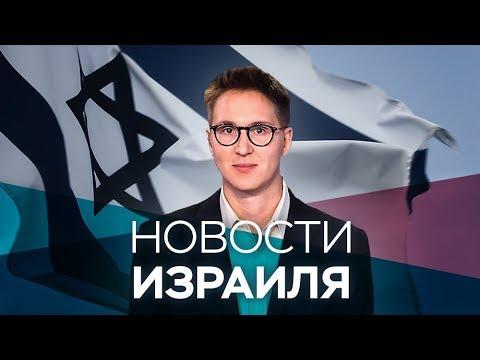 Новости. Израиль / 16.03.2020