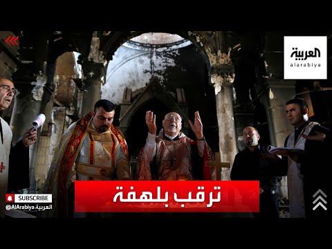 مسيحيو الموصل يترقبون بلهف شديد زيارة البابا فرانسيس