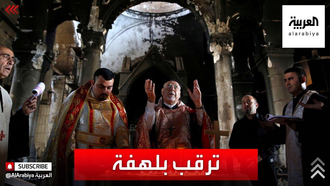مسيحيو الموصل يترقبون بلهف شديد زيارة البابا فرانسيس  - نشر قبل 18 ساعة
