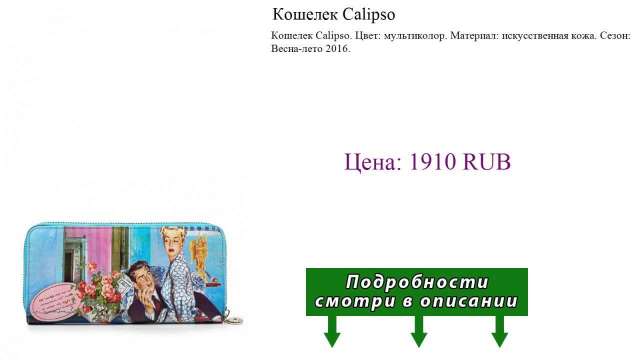 15323ddf9 Кошелек Calipso - YouTube