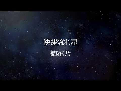 結花乃-『快速流れ星』リリック ハーフ