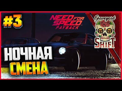 NEED FOR SPEED: Payback 🏁  #3  - НОЧНАЯ СМЕНА