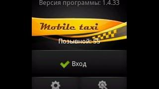 видео работа такси в Одессе на Itaxi