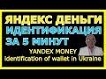 🎥 ЯНДЕКС ДЕНЬГИ идентификация кошелька в Украине ✷ ЯНДЕКС ИДЕНТИФИКАЦИЯ ЗА 5 МИНУТ✷2018