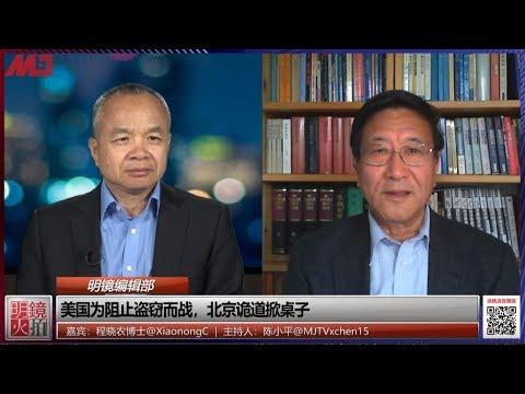 明镜编辑部 | 程晓农 陈小平:美国为阻止盗窃而战,北京诡道掀桌子(20190606 第428期)