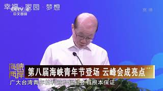[海峡两岸]第八届海峡青年节登场 云峰会成亮点| CCTV中文国际 - YouTube