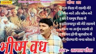 Bhishm Vadh || भीष्म वध || Satpal Dosa || Haryanvi Ragni Musical  Story Of Mahabharat