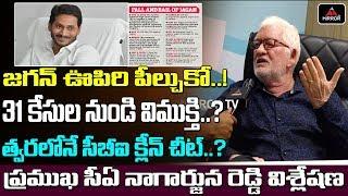CA Auditor Nagarjuna Reddy Sensational Analysis About YS Jagan Court Issues   AP News   Mirror TV