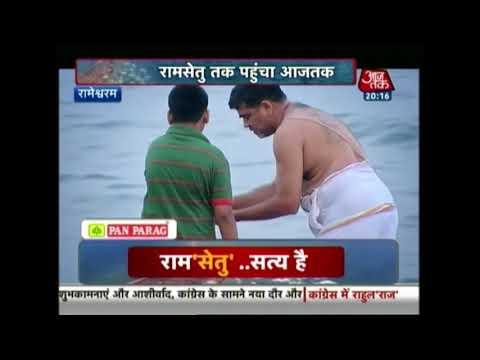 Special Report: Ram Setu Is A Man-Made Bridge Not Natural, Confirmed !!
