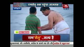 Special Report: Ram Setu Is A Man Made Bridge Not Natural, Confirmed !!
