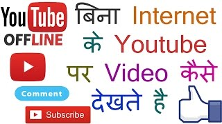 how to watch on youtube video without internet   full tech tips in hindi