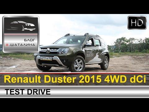 Renault Duster 2015, тест драйв, Теория Лобанова