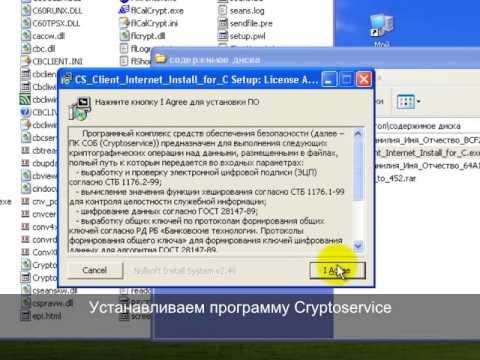 Инструкция по установке клиент банк беларусбанк