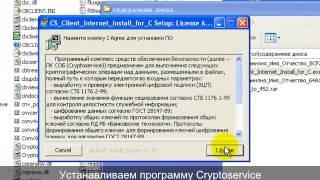 Как установить и настроить программу для ЭЦП клиент-банка Беларусбанка