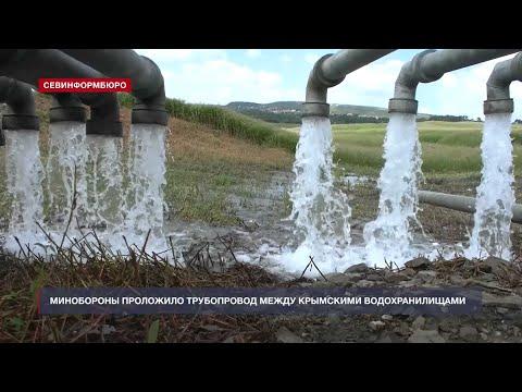 НТС Севастополь: Военные проложили трубопровод между крымскими водохранилищами