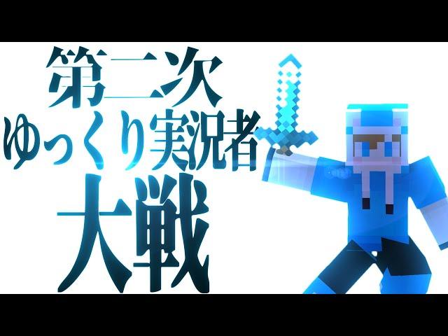 【告知】第二次ゆっくり実況者大戦、開戦【Minecraft大規模コラボ企画】