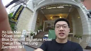 Отель в Хо Ши Мине (Сайгон) Blue Diamond Signature Hotel(, 2016-05-29T06:18:03.000Z)