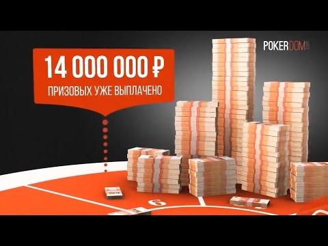 Видео Бонус в казино покер старс