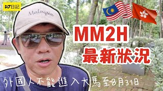 242(字幕)【MM2H最新狀況】DJ日记mm2h生活