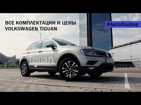 Все о Фольксваген Тигуан 2019 цена, комплектации, двигатель коробка передач база и максималка