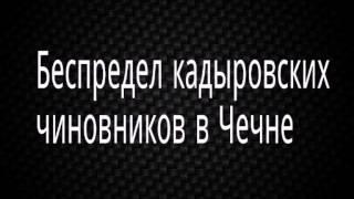 Картинки из жизни Чечни 57 ч. Беспередел кадыровских чиновников
