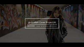 구구단(gugudan) COVER PROJECT #06 NAYOUNG - 'Adrenaline' by 소녀시대-태티서