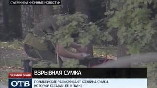 Полиция Екатеринбурга разыскивает хозяина «взрывной» сумки