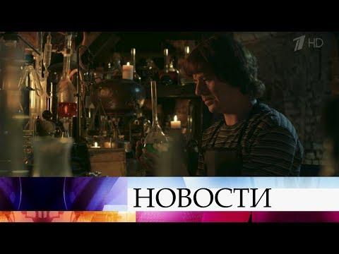 На Первом канале покажут мистический фильм «Алхимик».