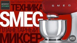 SMEG. Планетарный миксер. Итальянская техника SMEG 50 STYLE | Итальянские кухни. Geniuswood #28